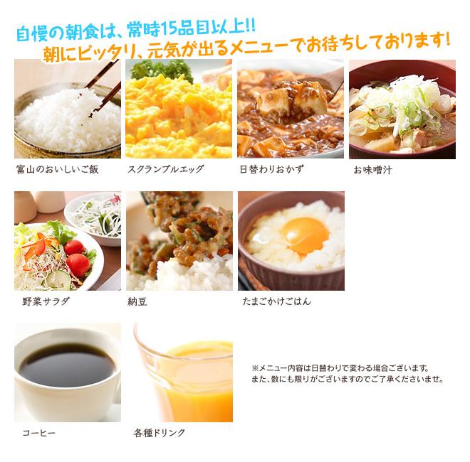 朝食は15品目以上!